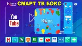 обзор Смарт ТВ приставки H96 Mini TV Box на процессоре Allwinner H6 Android 9.0