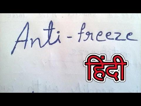 Antifreeze meaning in urdu