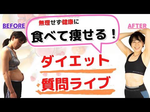 無理せず健康に!食べて痩せるダイエット質問ライブ Clover出版さんコラボ