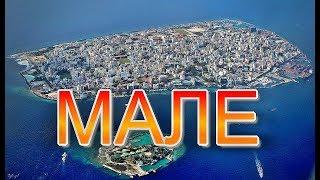 Мальдивы январь 2019 Мале. Maldives 2019. Male.
