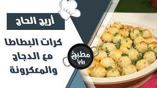 أريج الحاج - كرات البطاطا مع الدجاج والمعكرونة
