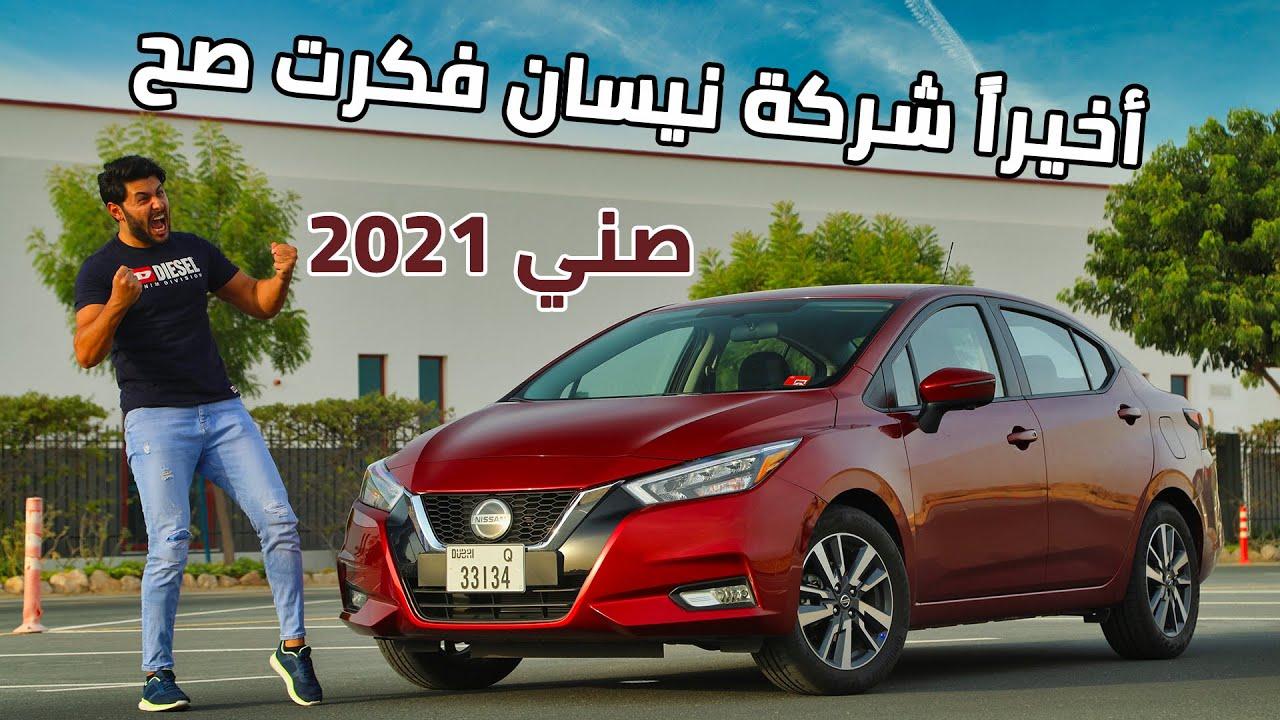 Nissan Sunny 2021 نيسان صني Youtube