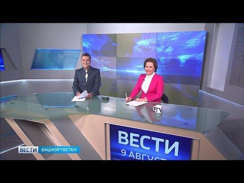 Вести-Башкортостан - 09.08.19