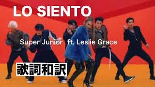 Lo Siento - Super Junior ft. Leslie Grace   歌詞和訳 japanese translation, traduccion japones