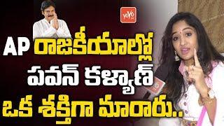 Actress Madhavi Latha About Pawan kalyan and Janasena Party   YOYO TV Channel