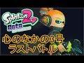 【実況】スプラトゥーン2オクト・エキスパンションをツッコミ実況Part32(終)