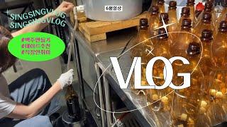 [VLOG] 우당탕탕 수제맥주 만들기 / 홈브루 브이로…