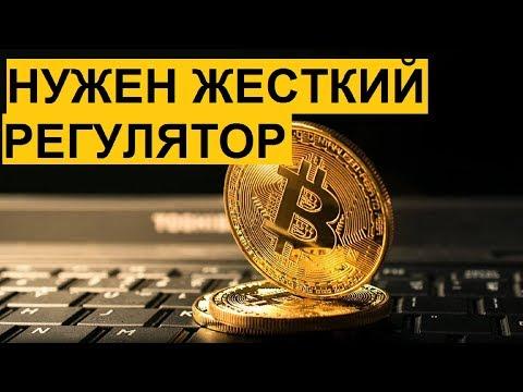 Для расцвета криптовалют нужно жесткое регулирование