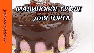 Малиновое суфле для торта. Вкусный ягодный крем для торта. Простой рецепт крема