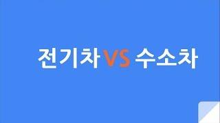 수소차 vs 전기차 ( BEV vs FCEV)