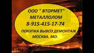 8-925-330-76-33 Металлолом в Волоколамске. Металлолом закупаем в Волоколамске.(, 2015-05-29T13:45:16.000Z)