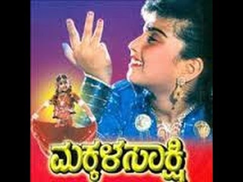 Makkala Sakshi Full Kannada Movie | Kannada Romantic Movie | Kannada New Release | New Upload 2016