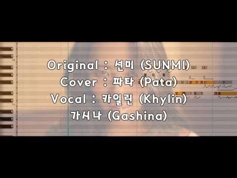 【카일린/Khylin】 가시나 (Gashina) / 보카리나 Vocalina 선미 SUNMI