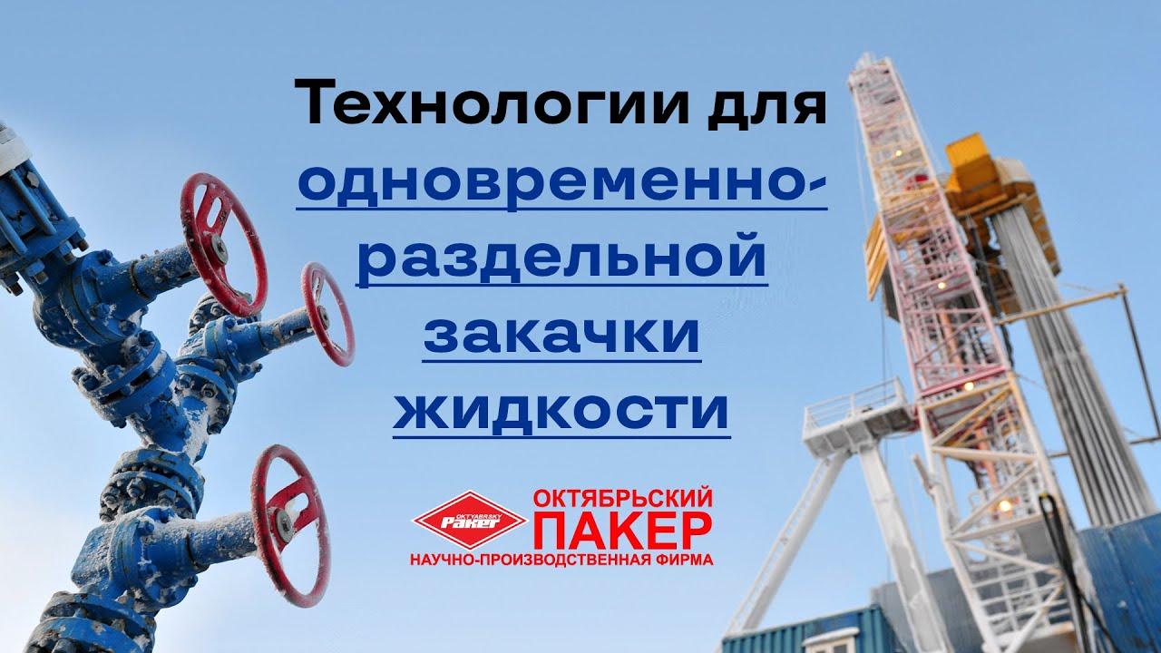 Видео презентация - Компоновки ОРЗ/ОРЗТ