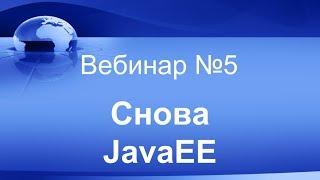 Снова Java EE. Вебинар #5.