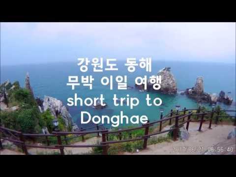 [TRAVEL LOG] 강원도 동해 여행 Short trip to Donghae