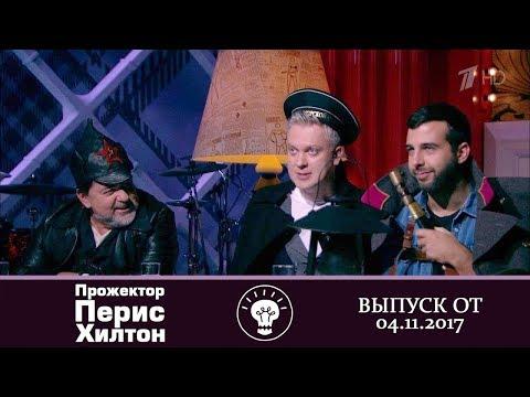 Прожекторперисхилтон. Выпуск от04.11.2017