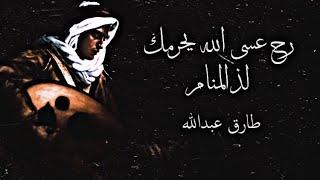 رح عسى الله يحرمك لذ المنام - عود   طارق عبدالله