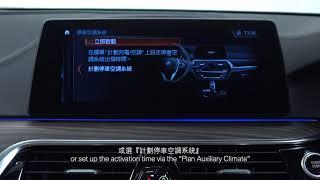 BMW i3 (2018+) - Preconditioning