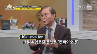 [경세제민 촉] 화학산업인적자원개발위원회 신흥순 사무총…