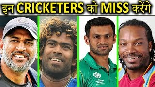इनके बिना Cricket का खेल अधूरा होगा | Top 10 Cricketers who May Retire After World Cup 2019