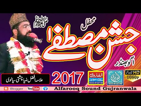 Afzal Zia Sialvi Ugo Bindr Dara Numbrah dah Mahfil  E Jashne Mustafa 09 01 2017