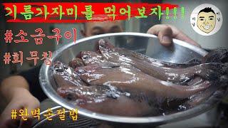기름가자미 회무침&구이를 먹어보자!!!!