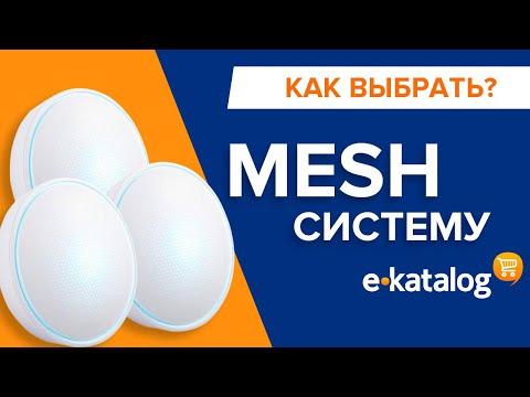 Как выбрать MESH-систему? Чем роутер отличается от MESH?