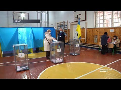 Чернівецький Промінь: Кожен голос важливий: де на Буковині зафіксували рекордно низьку явку виборців?
