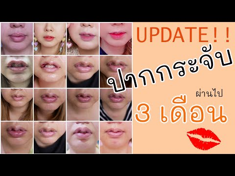 EP.21-2 รีวิวทำปากกระจับ-อัพเดท 3 เดือนผ่านไป l puinuii makeup