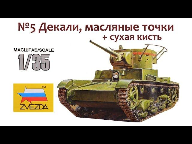 Сборка модели Т-26 - Звезда 3538 - шаг 5. Декали, масляные точки