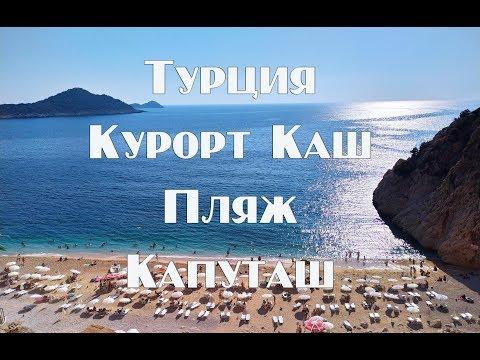 Турецкий курорт Каш   Пляж Капуташ  Самостоятельное путешествие