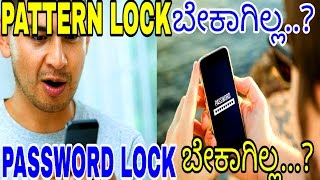 Patter lock & Password lock is Old | THIS SCREEN LOCK IS AMAZING