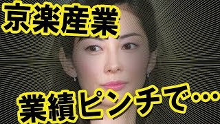 【衝撃】パチンコの京楽産業業績悪化!ついに伊東美咲が… チャンネル登...