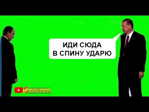 Путин и Эрдоган - новый удар ниже спины? Гари Табах. Стрим, прямой эфир - трансляция на SobiNews