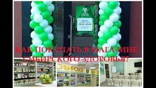 Как купить продукцию в Сибирском Здоровье? Магазин Сибирского Здоровья - пошаговая инсрукция.