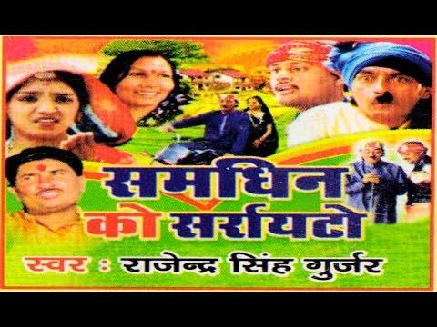 Samdhin Ka Saryata | समधिन को सरयता | Comedy Kissa