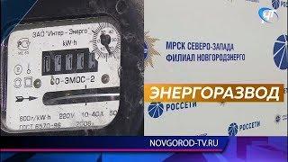Карельская компания под видом «Новгородэнерго» пытается обмануть новгородцев