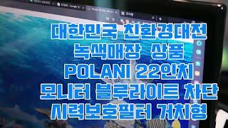친환경대전 녹색매장 상품 POLANI 22인치 모니터 …