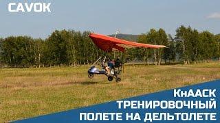 Дельталет | КнААСК | Комсомольск-на-Амуре