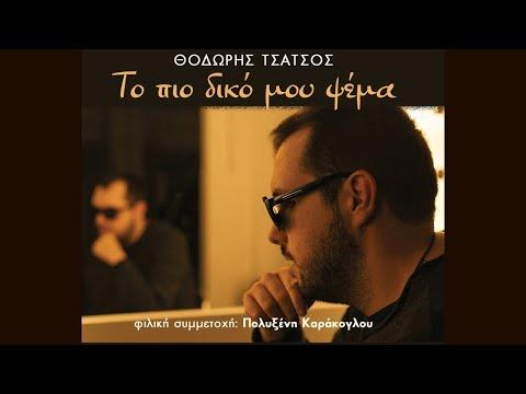 Θοδωρής Τσάτσος - Λογικός Εκ Γενετής | Thodoris Tsatsos - Logikos Ek Genetis (Official Lyric Video)