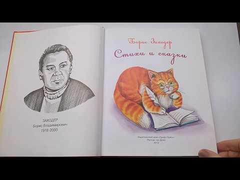 001 Борис Заходер Стихи и сказки Почитай-ка, читаем детские книги