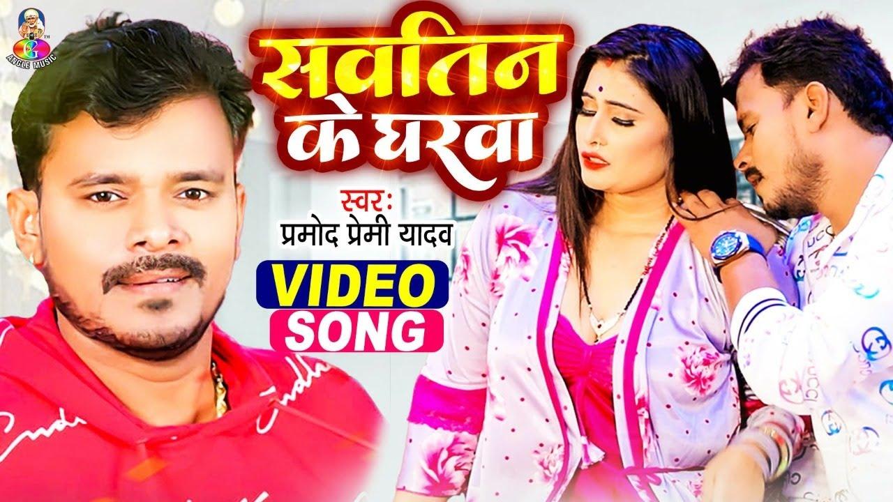 #Video | #सवतिन के घरवा | #Pramod Premi Yadav | #Sautin Ke Gharawa | New Song 2021