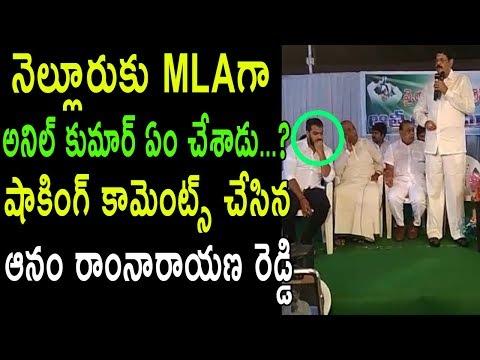 YSRCP Anam Ram Narayana Reddy Comments On MLA Anil Kumar Yadav | Nellore City | Cinema Politics
