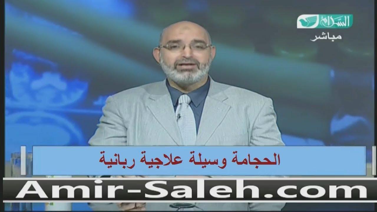 الحجامة وسيلة علاجية ربانية | الدكتور أمير صالح