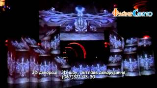 Проекційні 3Д декорації нічний клуб