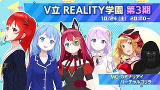 「V立 REALITY学園」第3期 三期生:satori、つめこ、じゃじゃみ、蜜沢 蕾 担任:バーチャルゴリラ 副担任:カミナリアイ