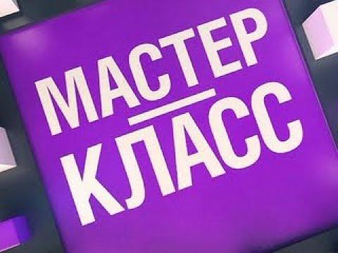 Мастер-класс для учителей русского языка и литературы
