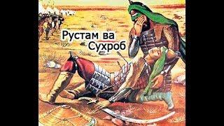 Рустам ва Сӯҳроб Шохнома