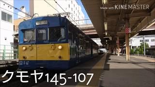 """高崎線で""""珍""""電車に遭遇!【クモヤ145-107】"""